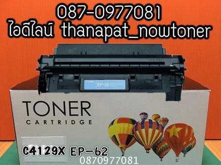 หมึกเทียบเท่า HP C4129X สำหรับ HP Laser jet 5000/5100 CANON EP-62