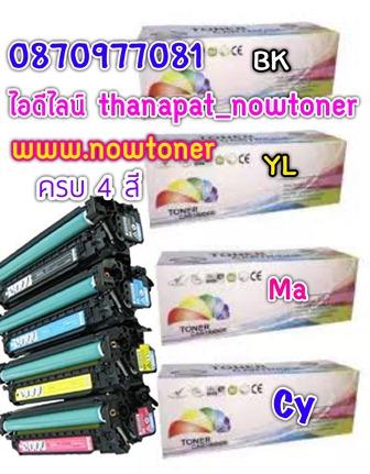 หมึกเทียบเท่า HP CB540A CB541A CB542A CB543A ครบชุด C M Y K