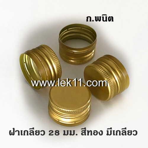 ฝาเกลียว สีทอง ขนาด 28 มิลลิเมตร ขนาดฝาขวด เอ็ม150 ลังละ 4,700 ฝา