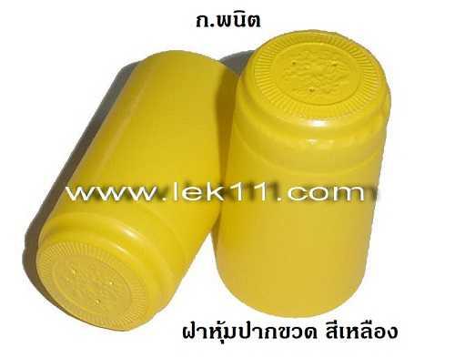 แค๊ปซีลสีเหลือง ขนิดฝาครอบขวดไวน์ ใช้สำหรับปิดขวดไวน์ พร้อมแถบดึงเปิด อย่างดี 100ชิ้น/แพ็ค