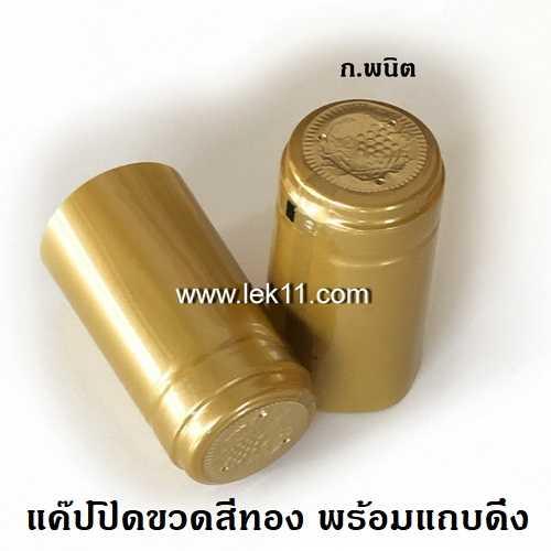แค๊ปซีลปิดขวด สีทอง ฝาครอบขวด ขวดไวน์ พร้อมแถบดึงเปิด อย่างดี บรรจุ 100ชิ้น/แพ็ก_Copy