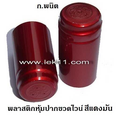 ฝาครอบขวด สีแดงมัน เงา ฝาครอบพลาสติก แค๊ปปิดขวดไวน์ พร้อมแถบดึงเปิด 100ชิ้น/แพ็ค_Copy