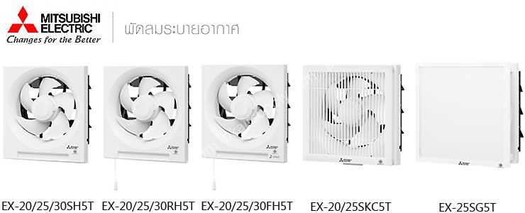 MITSUBISHI EX 20 RH พัดลมระบายอากาศดูดเข้า-ออก 8 นิ้ว ราคา 1,034 บาท