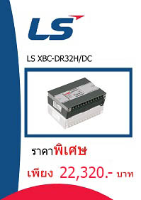LS XBC-DR32H/DC ราคา 22320 บาท