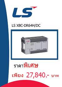 LS XBC-DR64H/DC ราคา 27840 บาท