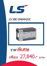 LS XBC-DN64H/DC ราคา 27840 บาท