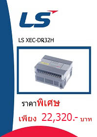 LS XEC-DR32H ราคา 22320 บาท