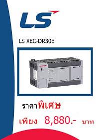 LS XEC-DP30E ราคา 8880 บาท
