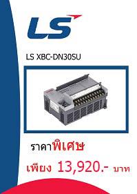 LS XBC-DN30SU ราคา 13920 บาท