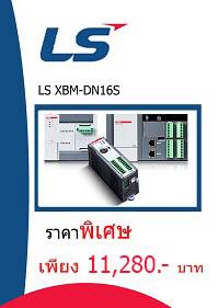 LS XBM-DN16S ราคา 11280 บาท