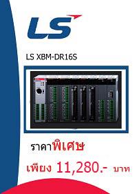 LS XBM-DR16S ราคา 11280 บาท