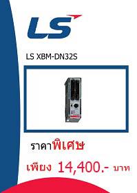 LS XBM-DN32S ราคา 14400 บาท