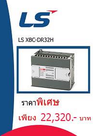 LS XBC-DR32H ราคา 22320 บาท