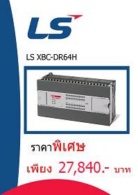 LS XBC-DR64H ราคา 27840 บาท