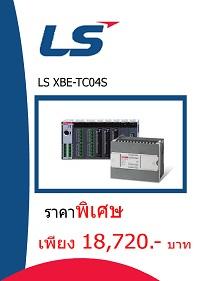 LS XBF-TC04S ราคา 18720 บาท