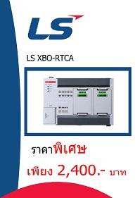 LS XBO-RTCA ราคา 2400 บาท