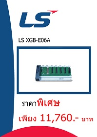 LS XGB-E06A ราคา 11760 บาท