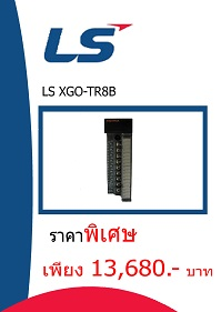 LS XGO-TR8B ราคา 13680 บาท