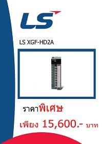 LS XGF-HD2A ราคา 15600 บาท