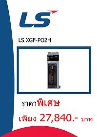 LS XGF-PO2H ราคา 27840 บาท