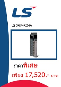 LS XGF-RD4A ราคา 17520 บาท
