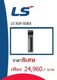 LS XGF-SOEA ราคา 24960 บาท