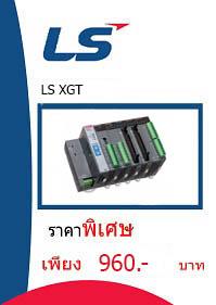 LS XGT ราคา 960 บาท