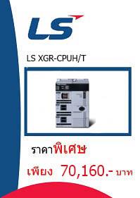 LS XGR-CPUH/T ราคา 70160  บาท
