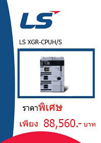 LS XGR-CPUH/S ราคา 88560 บาท