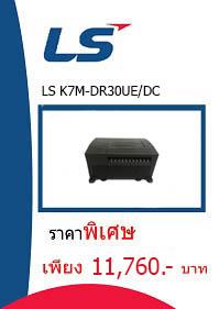 LS K7M-DR30UE/DC ราคา 11760 บาท