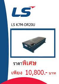 LS K7M-DR20U ราคา 10800 บาท