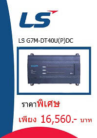 LS G7M-DT40U(P)DC ราคา 16560 บาท