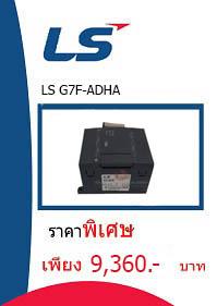 LS G7F-ADHA ราคา 9360 บาท
