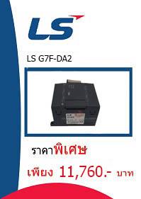 LS G7F-DA2 ราคา 11760 บาท