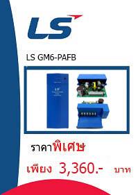 LS GM6-PAFB ราคา 3360 บาท