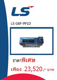 LS G6F-PP1D ราคา 23520 บาท