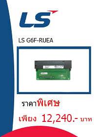 LS G6F-RUEA ราคา 12240 บาท