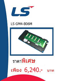 LS GM4-B06M ราคา 6240 บาท