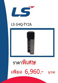 LS G4Q-TY2A ราคา 6960 บาท