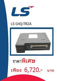 LS G4Q-TR2A ราคา 6720 บาท