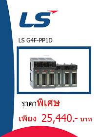 LS G4F-PP1D ราคา 25440 บาท