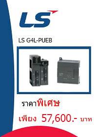 LS G4L-PUEB ราคา 57600 บาท