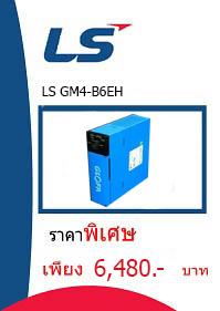 LS GM4-B6EH ราคา 6480 บาท