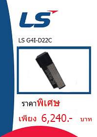 LS G4I-D22C ราคา 6240 บาท