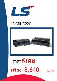 LS GRL-D22C ราคา 8640 บาท