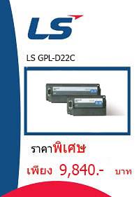 LS GPL-D22C ราคา 9840 บาท