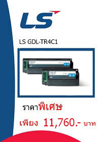 LS GDL-TR4C1 ราคา 11760 บาท