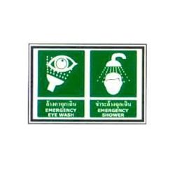ป้ายอะคิลิคหนา2mm.สติ๊กเกอร์สะท้อนแสงภายในอาคาร 20x30 cm. SA14 ราคา 153 บาท