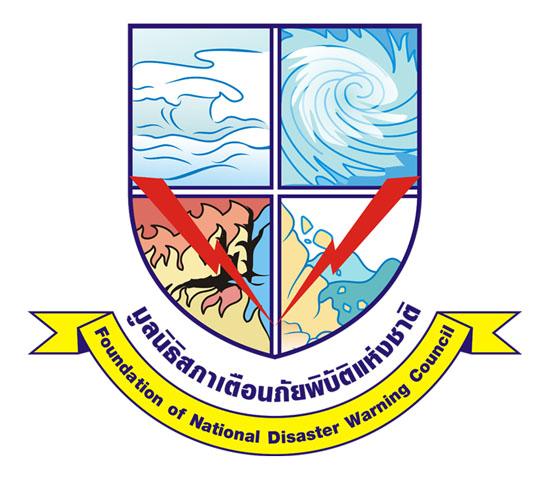 Logo มูลนิธิสภาเตือนภัยพิบัติแห่งชาติ