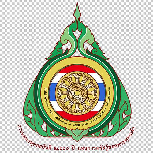 โลโก้ งานฉลองพุทธชยันตี ๒,๖๐๐ ปี แห่งการตรัสรู้ของพระพุทธเจ้า